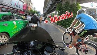 ขับบิ๊กไบค์-จะมาแพ้จักรยานไม่ได้