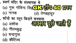 GK Quiz top 40 प्रश्‍न | Gk practice paper | GK in hindi | General knowledge in hindi | SSC GK