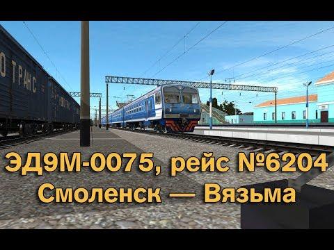 Trainz: ЭД9М-0075, рейс №6204, Смоленск — Вязьма