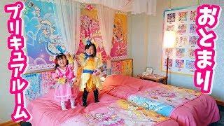 プリキュアルームにお泊り② 池の平ホテル 💛 遊園地で遊んだり、フクロウにエサもあげたよ♪ 変身プリチューム を着てお土産紹介♪ HUGっと!プリキュア はぐっとプリキュア おもちゃ