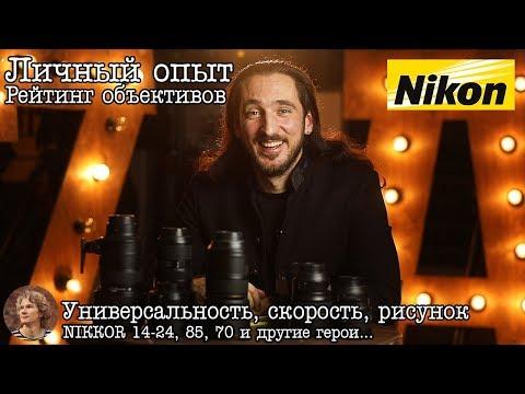 Рейтинг объективов Nikon в свадебной фотографии by Кондратенков