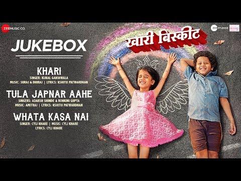 khari-biscuit---full-movie-audio-jukebox- -vedashree-khadilkar-&-adarsh-kadam
