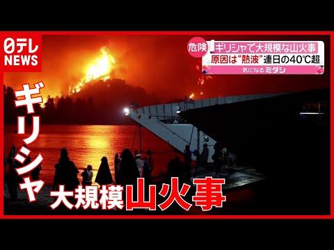 ギリシャでの山火事は45度を超える熱波から!