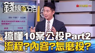 【錢線百分百】20181120-8《搞懂10案公投Part2 流程?內容?怎麼投?》