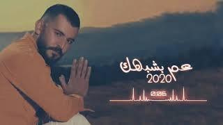جديد جديد Hussam Jneed __3M Bshboak عم بشبهك 2020