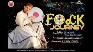 Non Stop Pahari Natti 2017 | FOLK JOURNEY By Dilip Sirmouri - Rock Star Of Natti - Music HunterZ