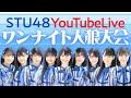 【生配信アーカイブ】STU48号でワンナイト人狼大会!