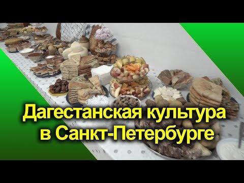 Дагестанская культура в Санкт-Петербурге