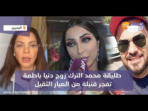 منى السابر طليقة محمد الترك زوج دنيا باطمة تفجر قنبلة خطيرة وتوجه رسالة مبكية للمغاربة والملك