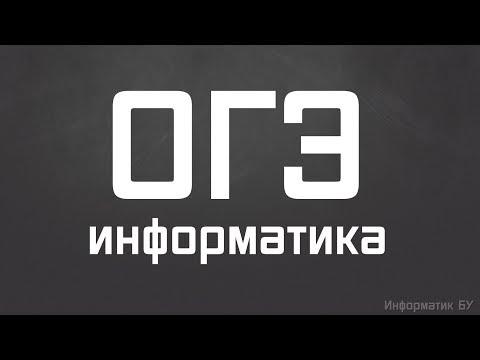 Стрим #21. ОГЭ по информатике 2018, 9 класс