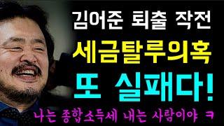 """김어준 '퇴출작전'... 세금탈루 의혹 """"또 …"""