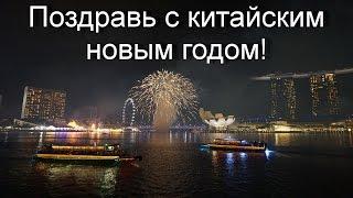 Стильное поздравление с китайским новым годом!