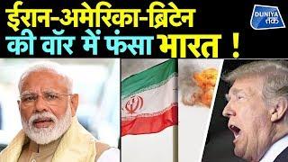 IRAN-US-BRITAIN की WAR में फंसा INDIA !
