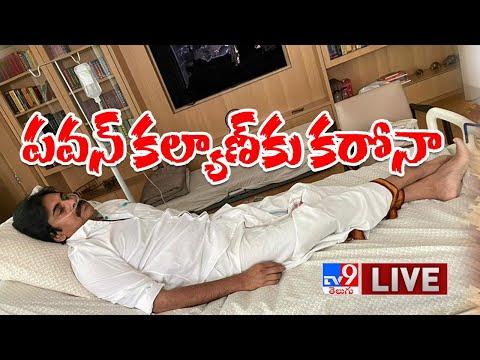 పవన్ కళ్యాణ్కు కరోనా పాజిటివ్ LIVE  || Pawan Kalyan Tests Covid Positive - TV9 Digital