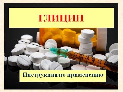 Глицин: Инструкция по применению