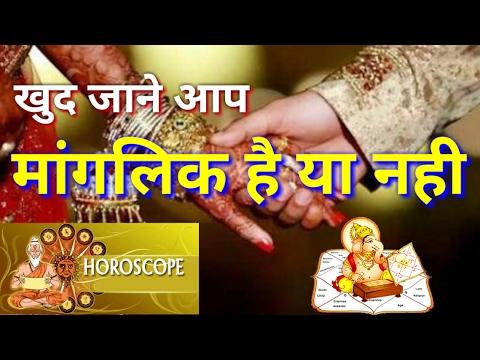 Manglik dosh |  खुद जाने आप मांगलिक है या नही | astrology/horoscope/jyotish shastra in hindi