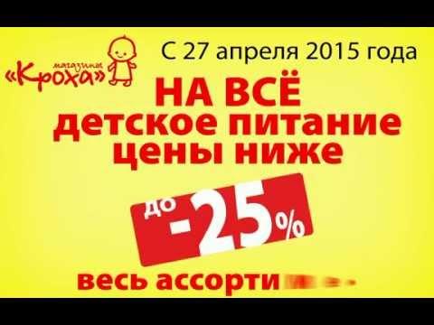 Кроха роняет цены на детское питание! Май 2015
