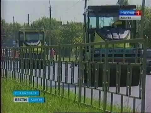 В г Адыгейске ведется полномасштабный ремонт дорог
