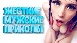 Жесткие приколы для мужиков! Попробуйте не засмеяться !!! #топприколы #угар #ржака
