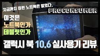 [리뷰] 구매 전 꼭 봐야할, 삼성 갤럭시북 10.6 리뷰