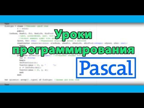 Решение задач в pascal online решение задач на порог коагуляции