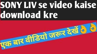 How to download video from sony liv appsony liv app se video kaise