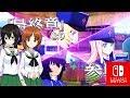 Girls und Panzer Dream Tank Match DX Comercial TV Nintendo Switch HD