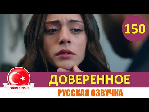 Доверенное 150 серия на русском языке [Фрагмент №1]