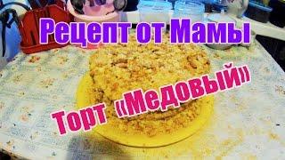 Торт медовый - Рецепт от Мамы # ДАВАЙ ХАВАТЬ