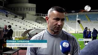 Карабах готовится к матчу против АПОЭЛ