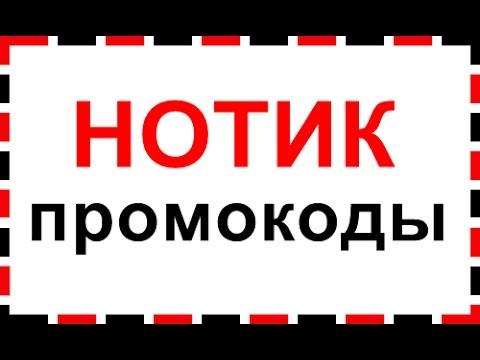 Промокоды Нотик. Акции и распродажи Нотик (Notik)