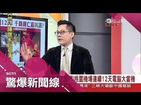 江中博自爆曾跟著警察衝入電動玩具間 竟因為身分敏感成豬隊友|呂惠敏主持|【驚爆新聞線PART2】20171015|三立新聞台