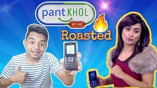 প্যান্টখোল Bangla Roasted | Online Shopping TV AD | Bangla New Funny Video 2019 | pukurpakami