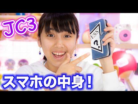 女子中学生のスマホの中身大公開!アプリは多い?少ない? Inside my iPhone!