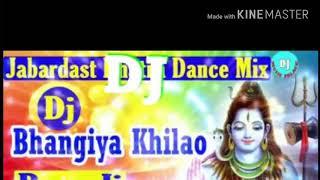 BHANGIYA KHILAO BAM JI...NEW BOL BUM SPECIAL DJ DANCE MIX SONG BY DJ ANMOL PRODUCTION NATHNAGAR BHAG