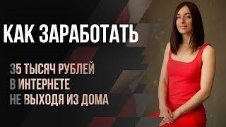 Как быстро выйти на директора и заработать 35 тысяч рублей