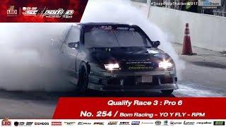 Qualify Day3 : Pro 6  -Run3 No.254  ธีรพงษ์ สุวรรณมหาชัย/Bom Racing - YO Y FLY - RPM