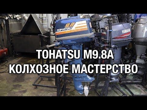 ⚙️🔩🔧TOHATSU M9.8A. Колхозное мастерство