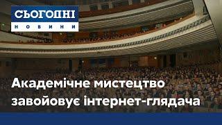 Харківський театр опери та балету транслює вистави в Youtube