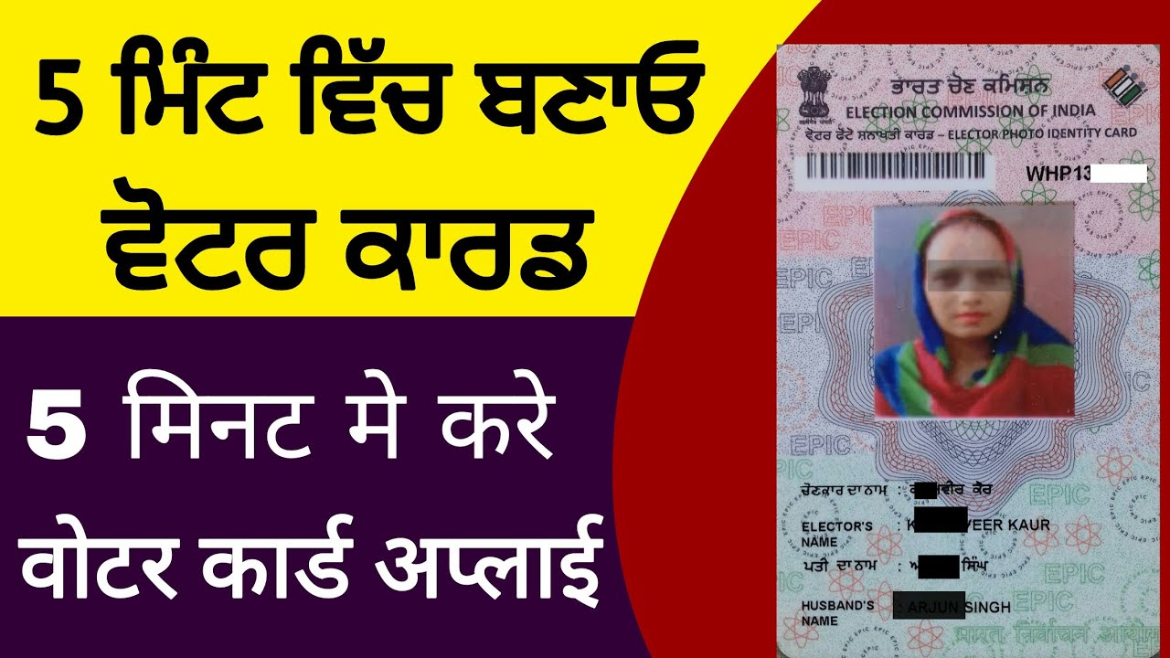 how to apply voter id card online  voter id card kaise