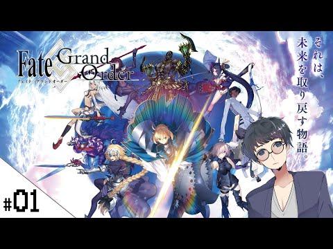 #01【Fate/Grand Order (フェイト/グランドオーダー) 】せんせいのスマホゲーム実況【生放送】