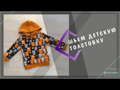 Шьем детский спортивный костюм: толстовка | Шкатулка-МК