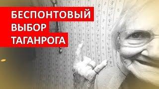 БЕСПОНТОВЫЙ ВЫБОР ТАГАНРОГА   Аналитика Юга России