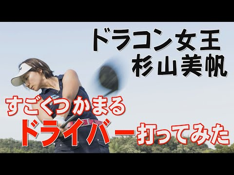"""ドラコン女王・杉山美帆が""""すごくつかまるドライバー""""打ってみた!"""