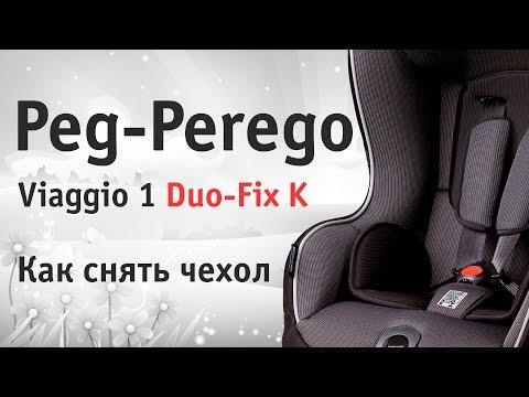 Peg-Perego Viaggio 1 Duo-Fix K | как снять чехол | инструкция Автодети