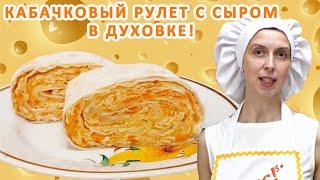 Кабачковый рулет рецепт С сыром Из кабачков В духовке Пошагово С лавашом Начинки