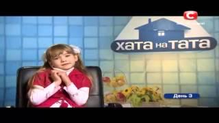 Хата на Тата , Дом на Папу - Любовь к котам =) ,Взлетаем , Семья Коваленко