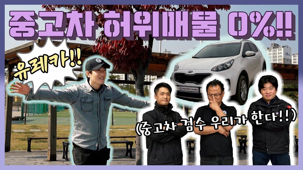 """""""카맨 강력 추천"""" 중고차 구매 고민 끝!! 중고차를 선택하는 새로운 방법 직접 캐스팅하세요![자동차의모든것-Car & Man] Automobile maintenance"""