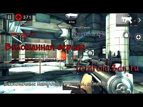 Dead Trigger 2 взломанная версия (hacked Apk)
