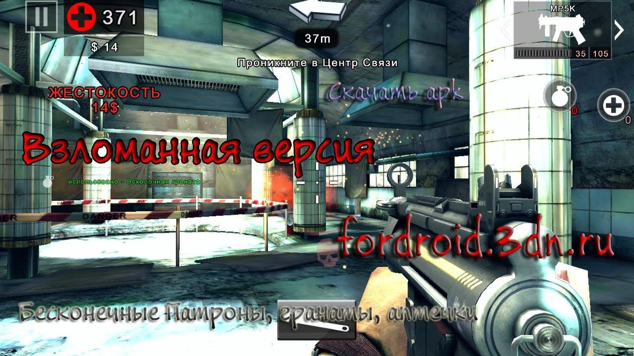 скачать dead trigger 2 apk бесплатно